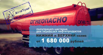 П/прицеп-цистерна для перевозки нефтепродуктов